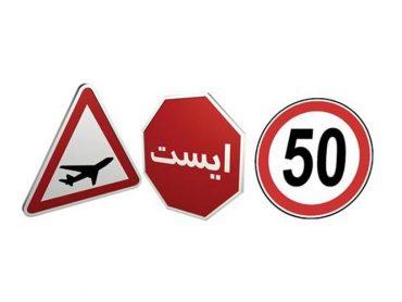 تابلوها و علائم ترافیکی